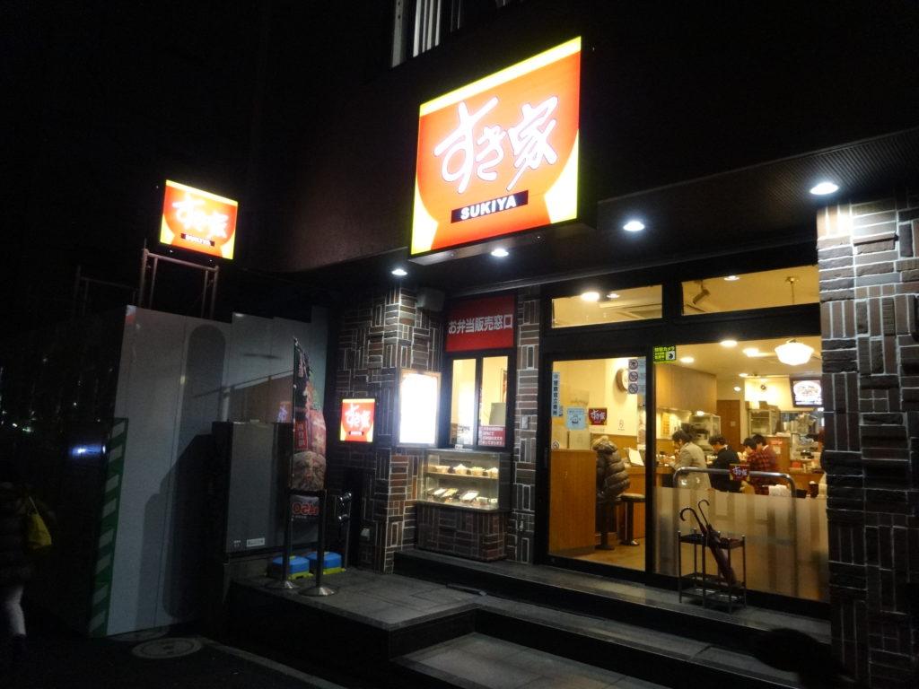 すき家@渋谷二丁目店