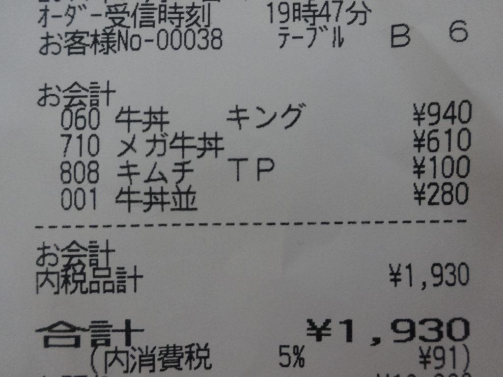 牛丼キングサイズ 値段