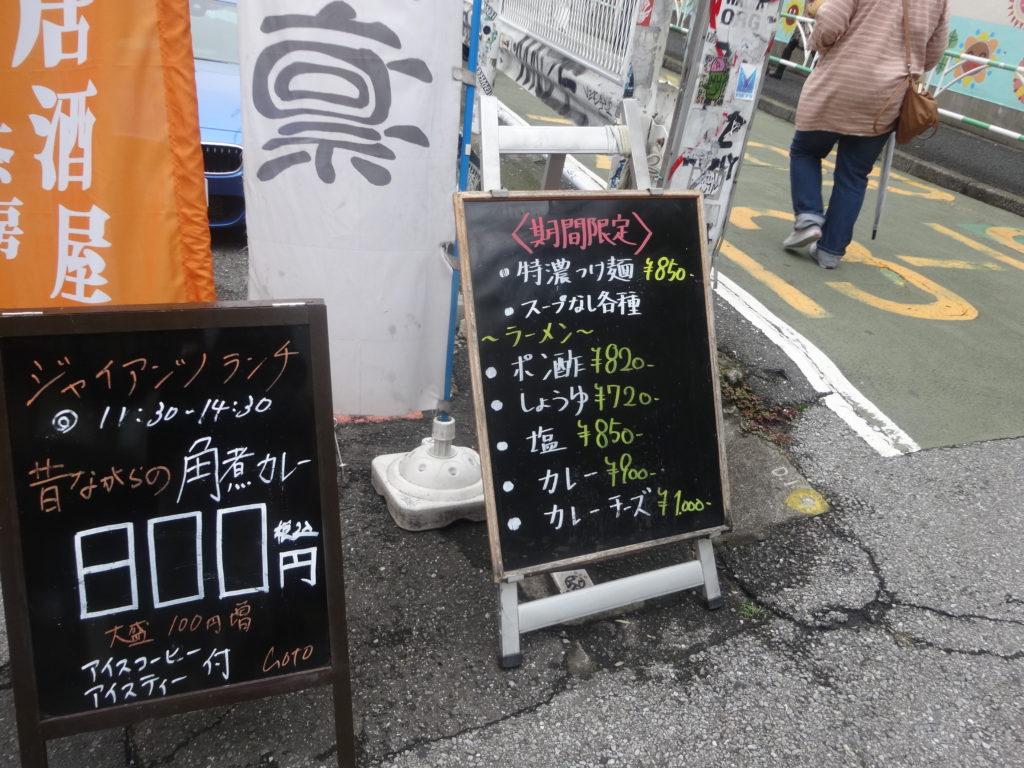 凛 渋谷 メニュー