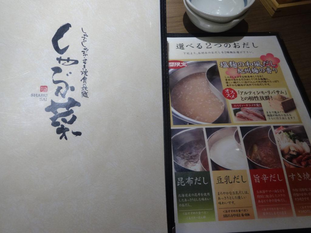 しゃぶ菜@上野 メニュー
