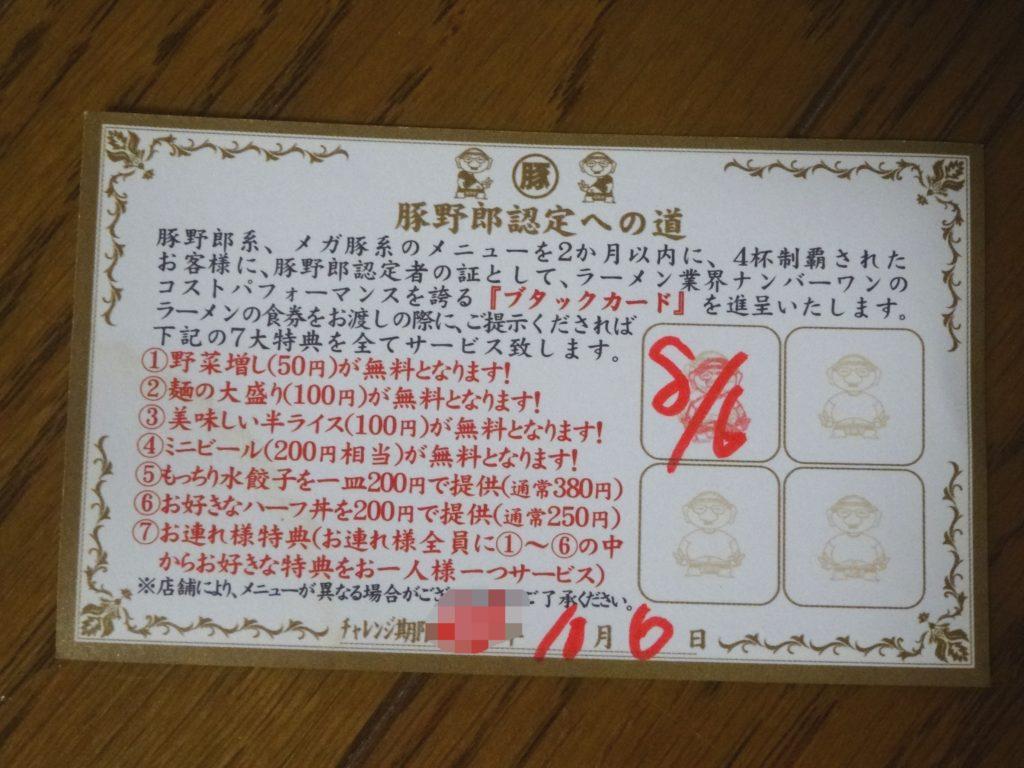 野郎ラーメンのブタックカード用スタンプカード