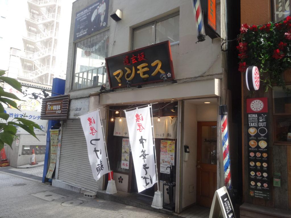 道玄坂マンモス@渋谷