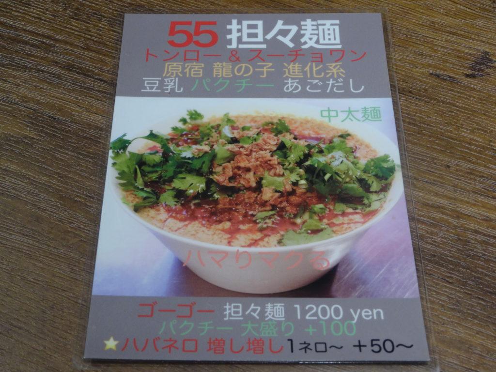 まぜそば 三ツ星@恵比寿 担々麺のメニュー