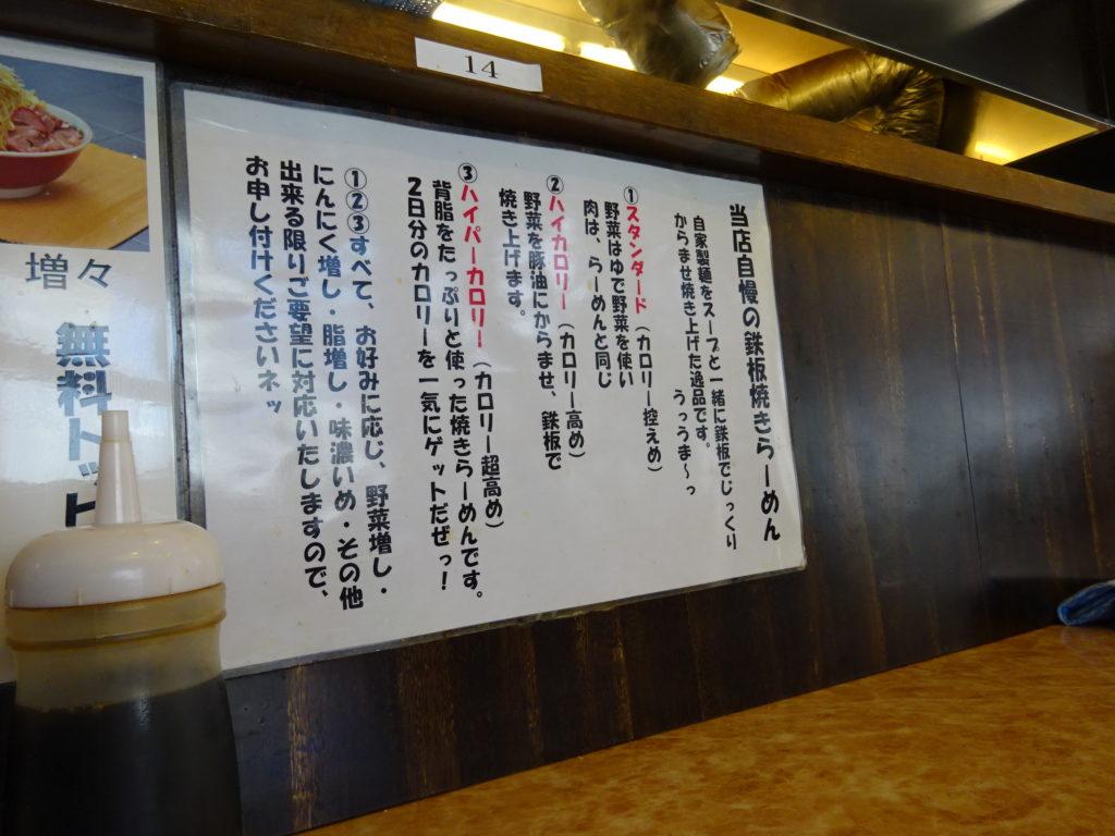 肉汁らーめん 公 焼きラーメンの説明