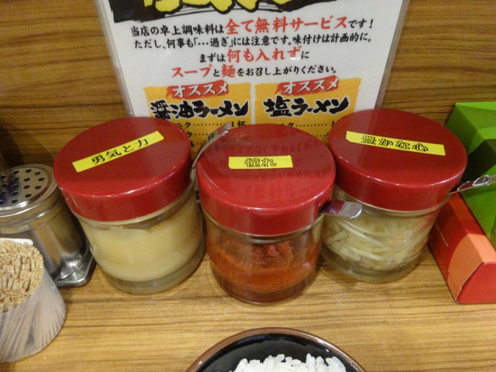 ラーメン 町田 商店