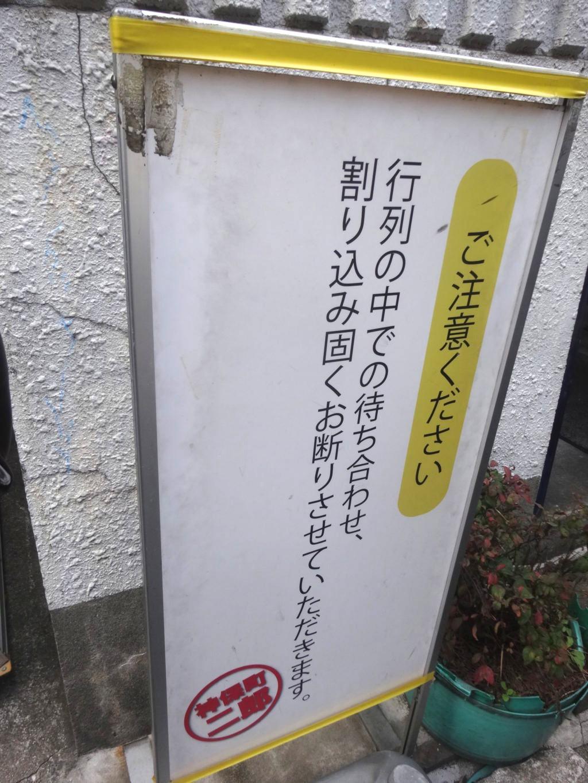 ラーメン二郎@神保町 注意書き