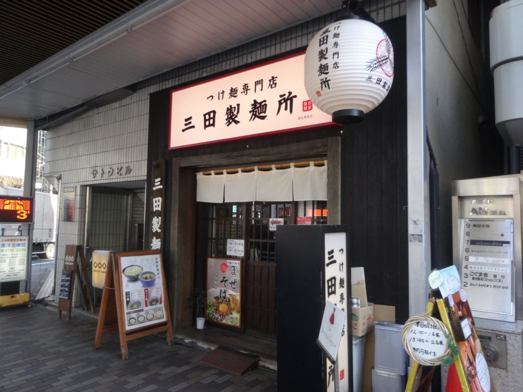 三田製麺所 恵比寿