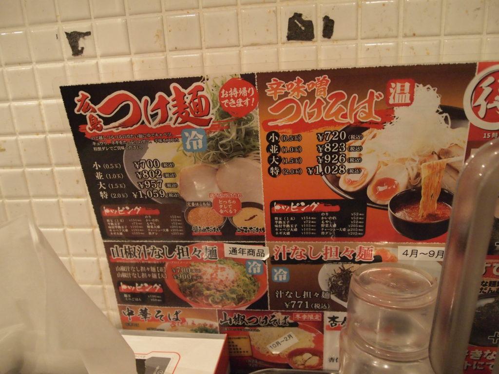 廣島つけ麺本舗 ばくだん屋 メニュー
