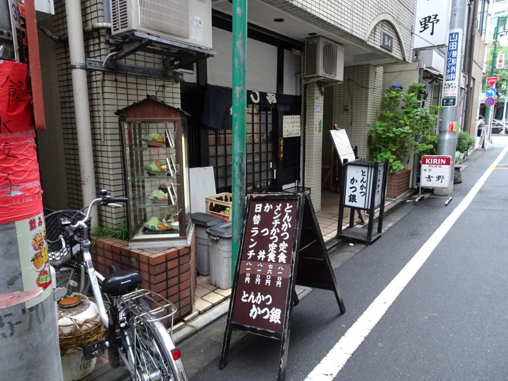 かつ銀@新宿三丁目