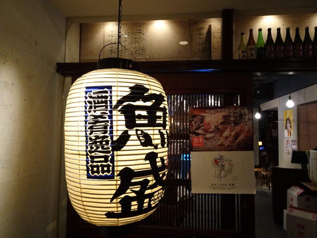 魚盛新宿三丁目入口