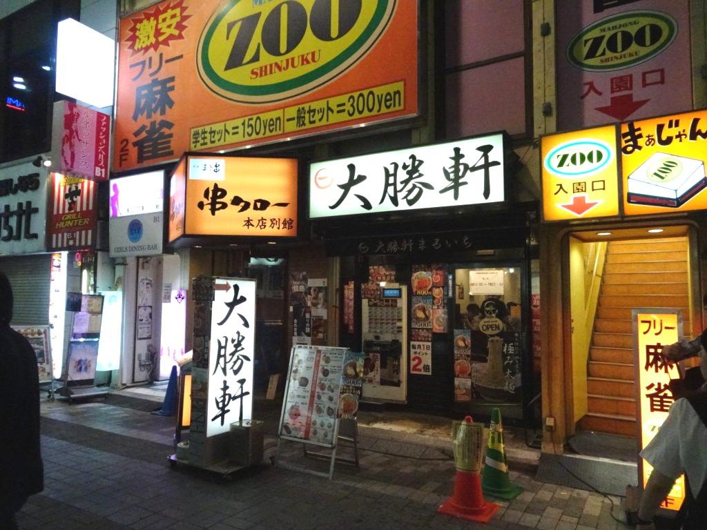 大勝軒まるいち@新宿東南口店