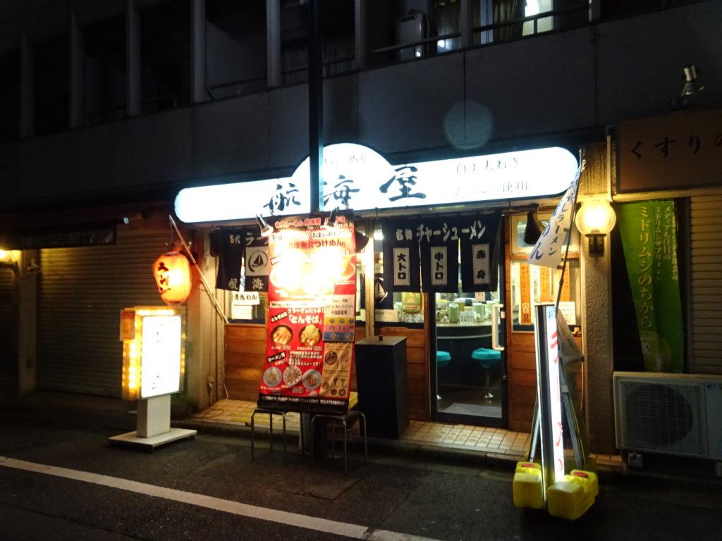 航海屋 新宿店