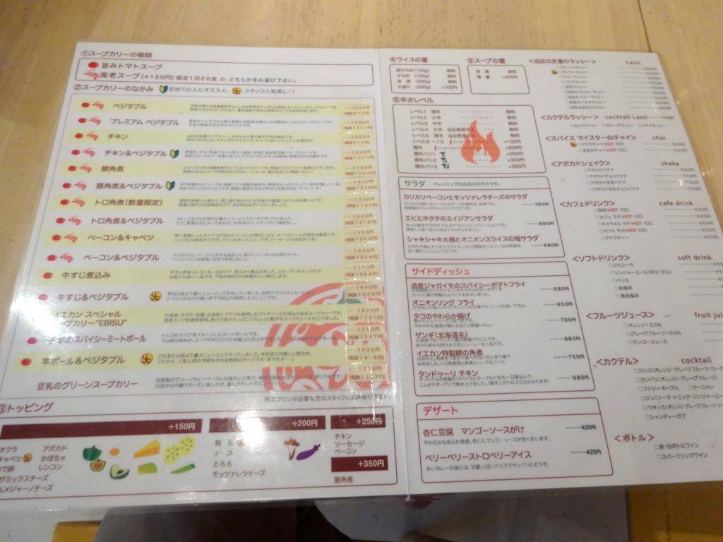 イエローカンパニー 恵比寿店のメニュー