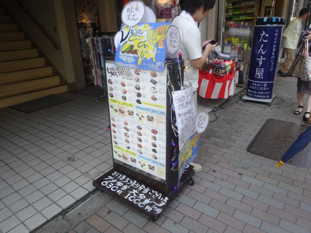 もうやんカレー渋谷