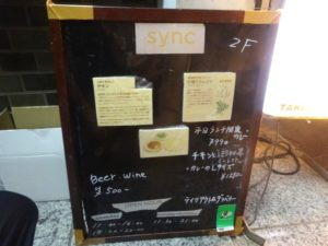 sync (シンク)@恵比寿