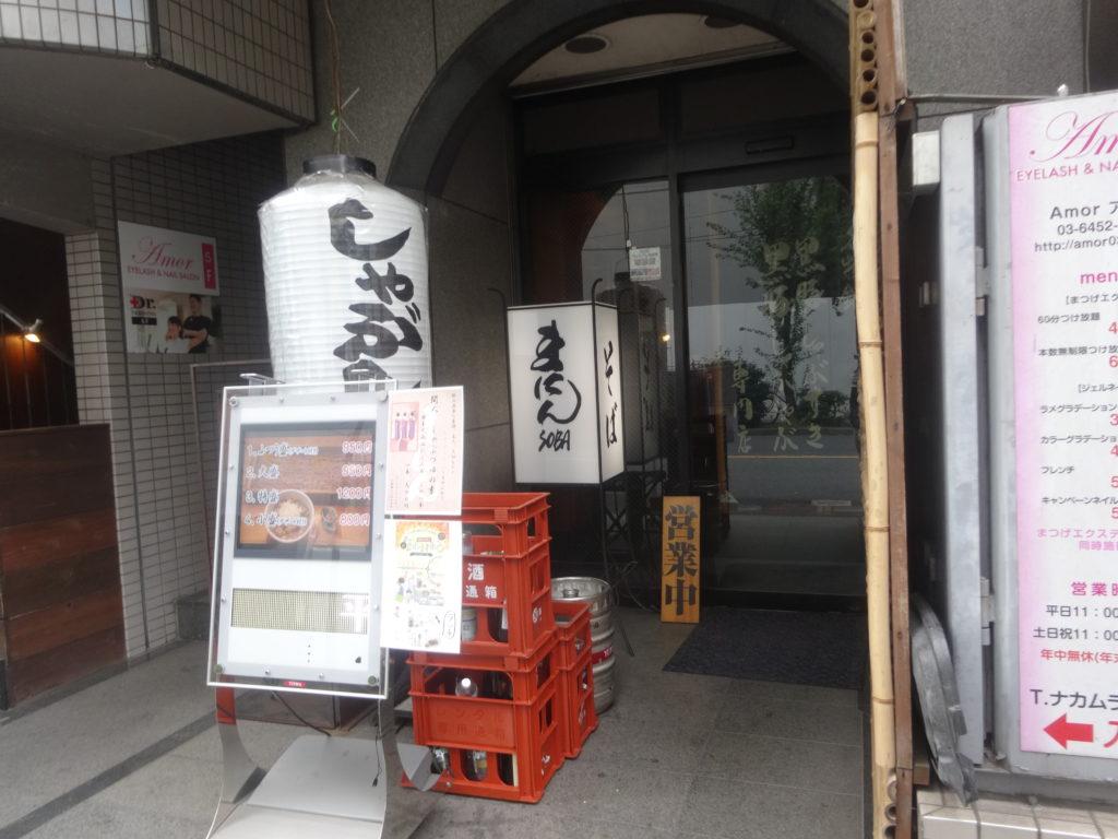 間人 まにん 恵比寿店 (MANIN)