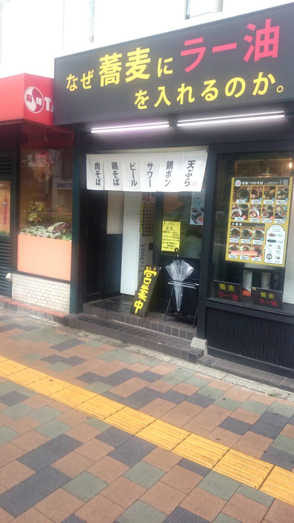 なぜ蕎麦にラー油を入れるのか。@東新宿