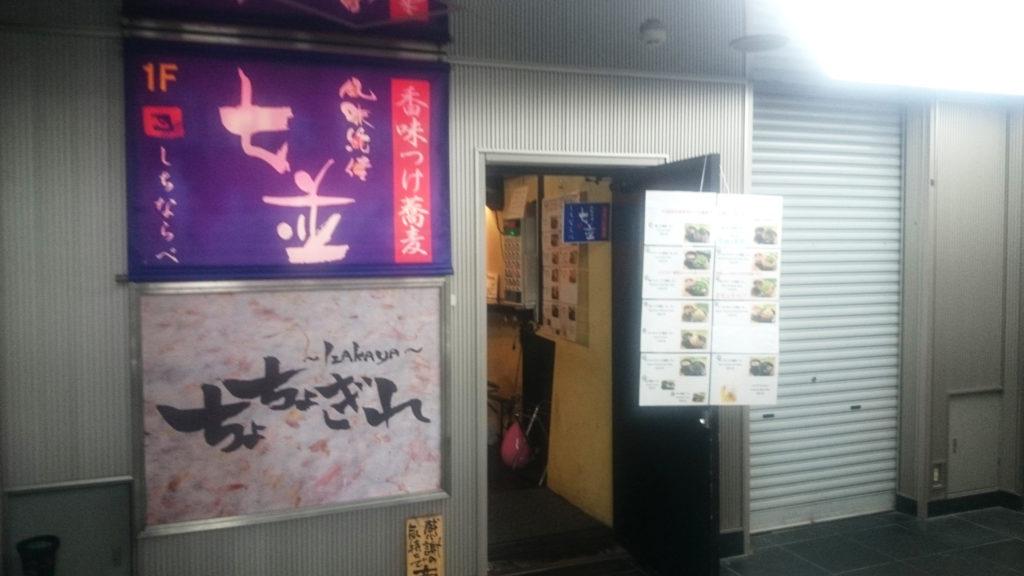 香味つけ蕎麦 七並@新宿三丁目