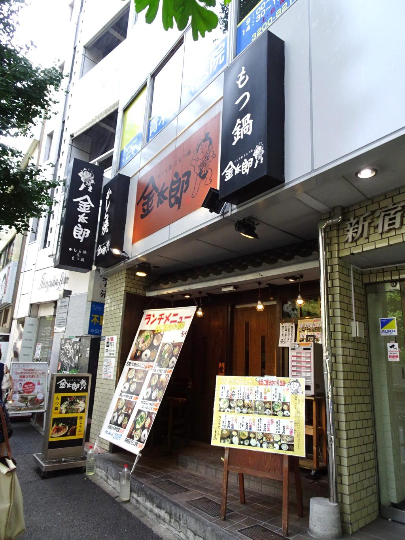金太郎 新宿三丁目