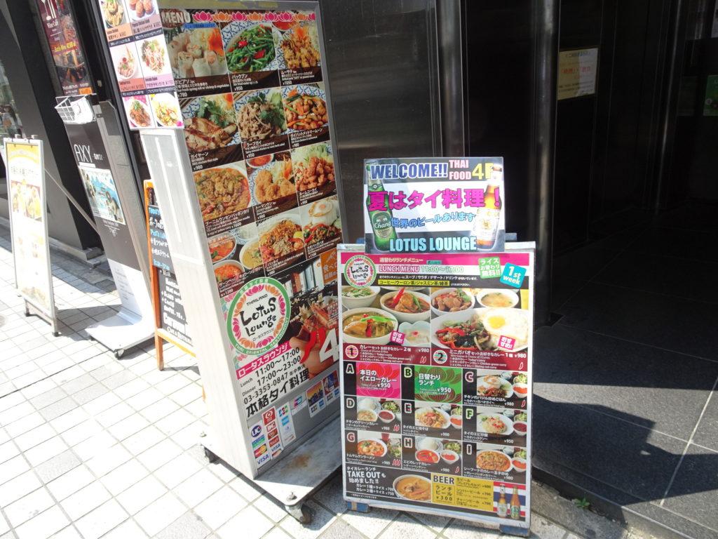 ロータスラウンジ 新宿