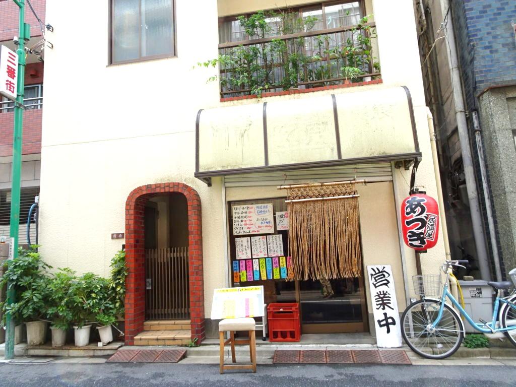 あづき@新宿三丁目