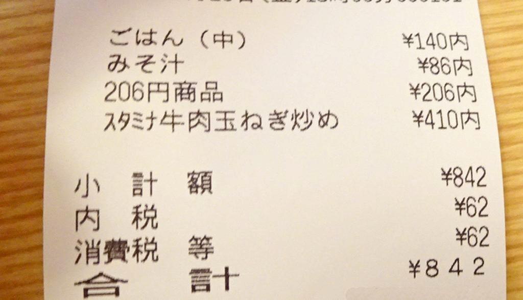 東新宿食堂 (まいどおおきに食堂)お会計