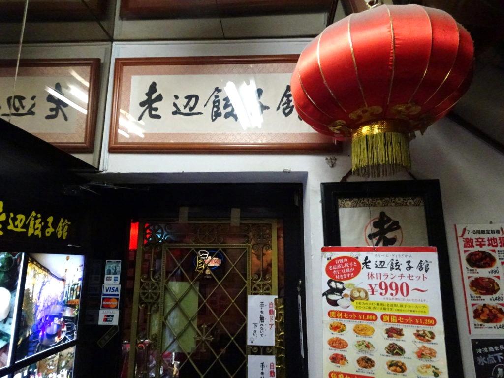 辺餃子館 新宿本店