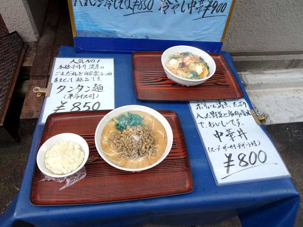 花彫酒家 (ハナホリシュカ)@新宿三丁目