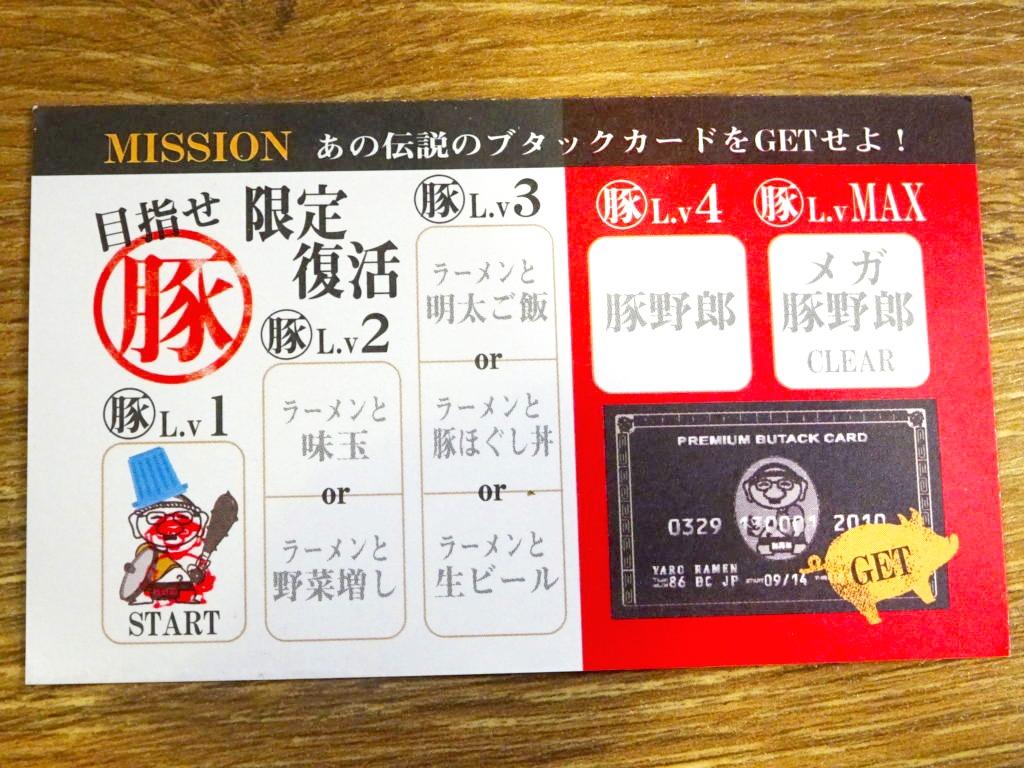 ブタックカード入手のためのスタンプカード