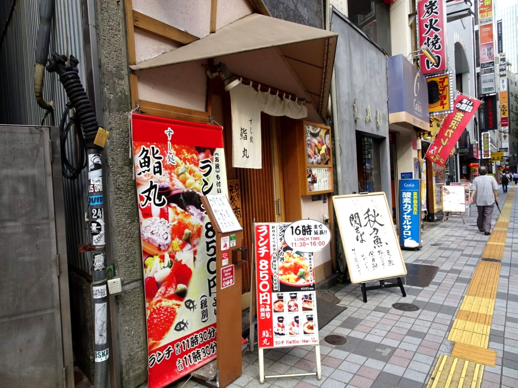 鮨丸@新宿三丁目