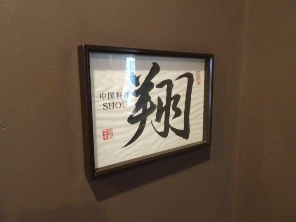 中華料理 翔の入り口
