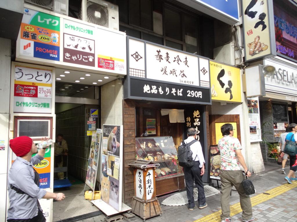 嵯峨谷@歌舞伎町店