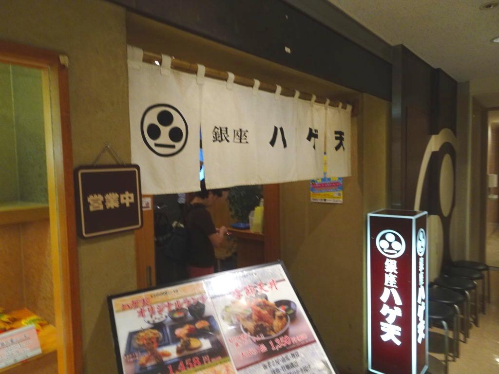 銀座ハゲ天 新宿店