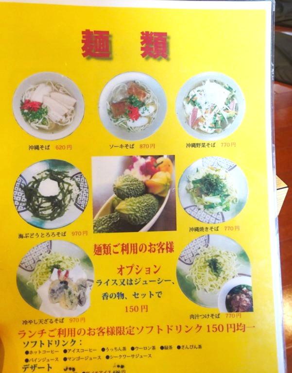 くわっちー ランチ麺類
