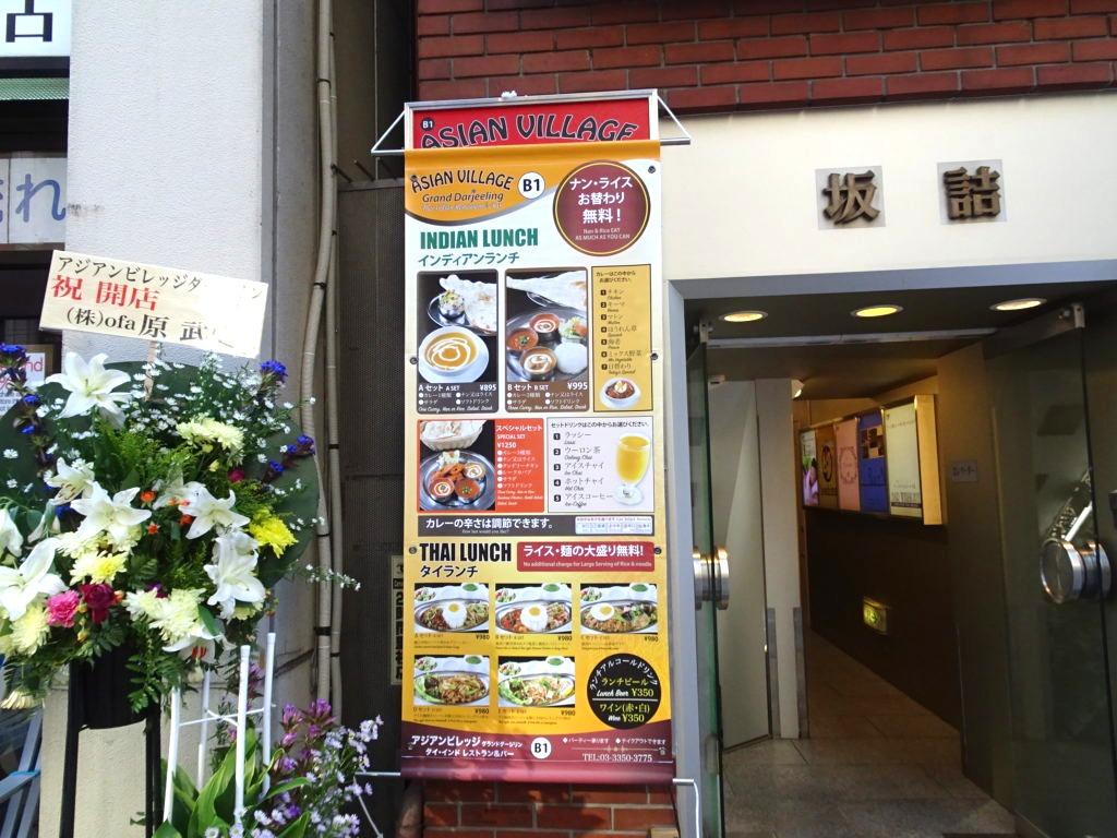 Indian Cuisine&Bar グランドダージリン 新宿店