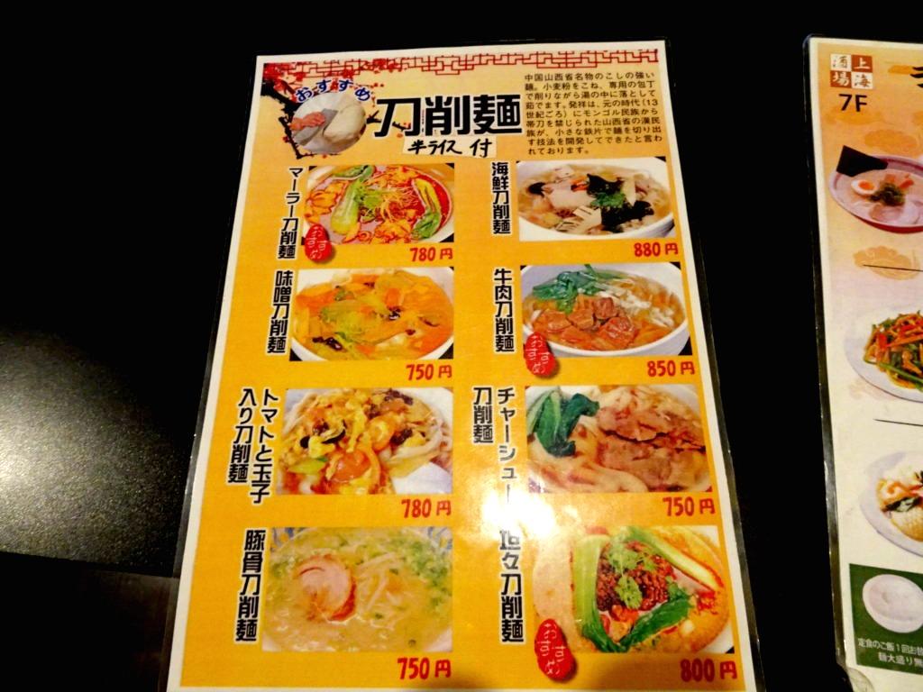 上海酒場 刀削麺ランチメニュー