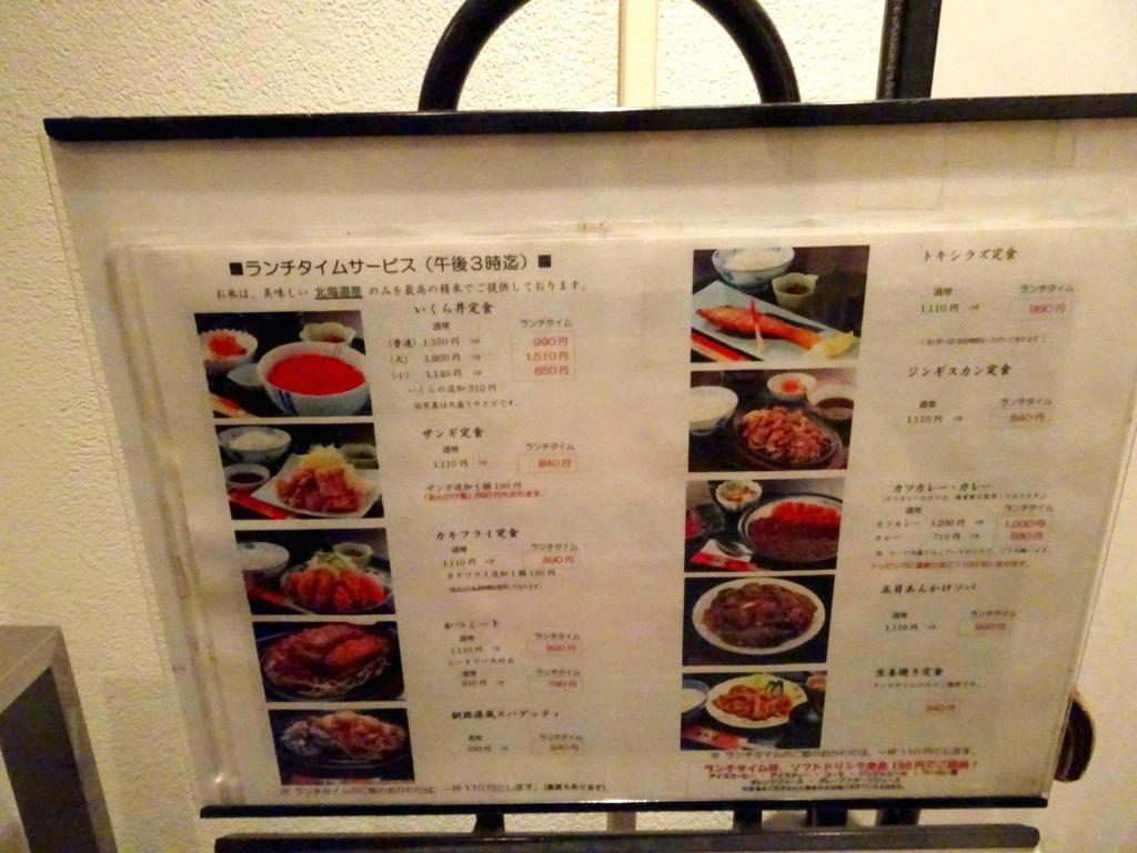 釧路港 新宿店 ランチメニュー