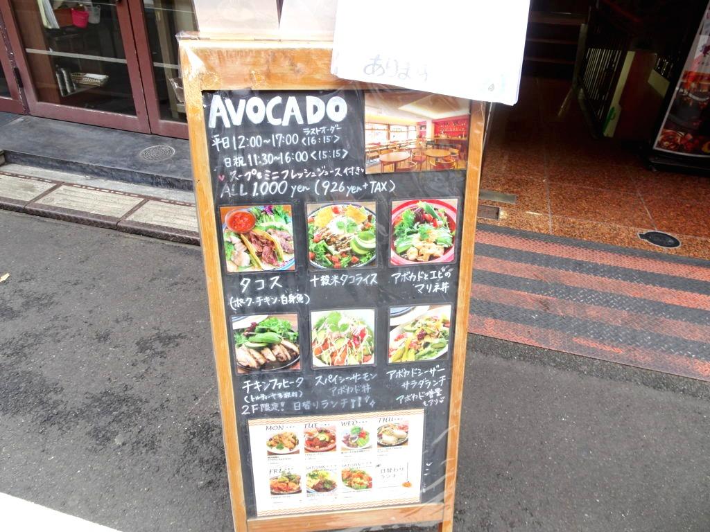 Mexican Dining AVOCADO (メキシカンダイニング アボカド)