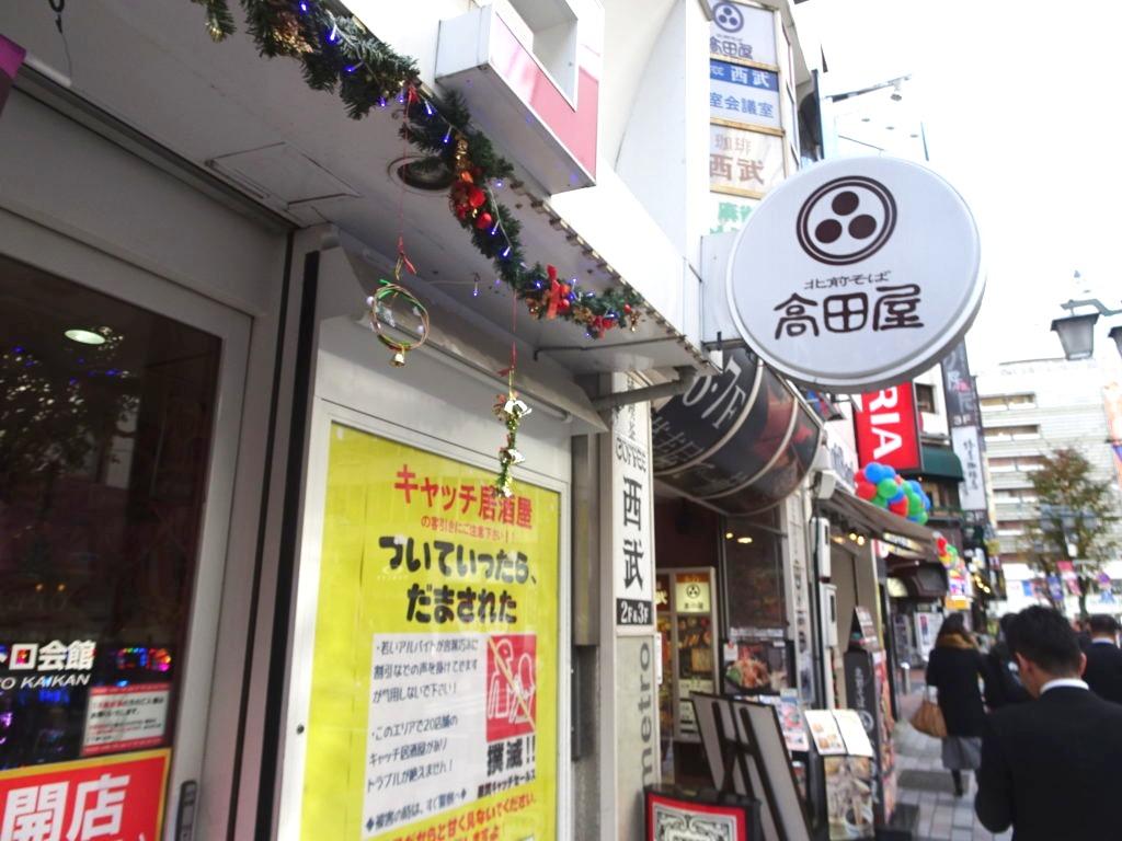 高田屋 新宿東口店