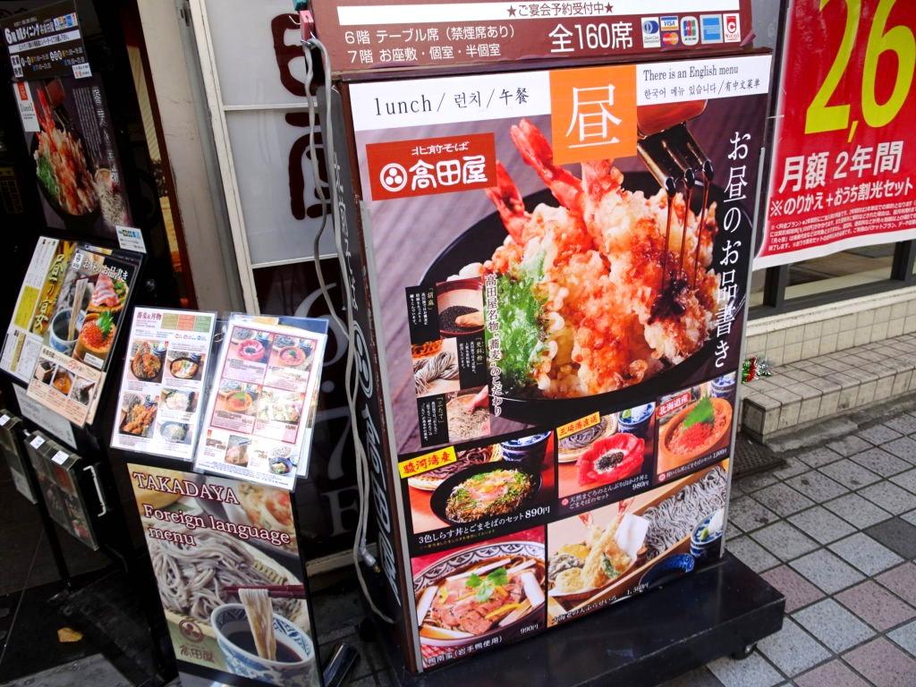 高田屋 新宿東口店 ランチ看板
