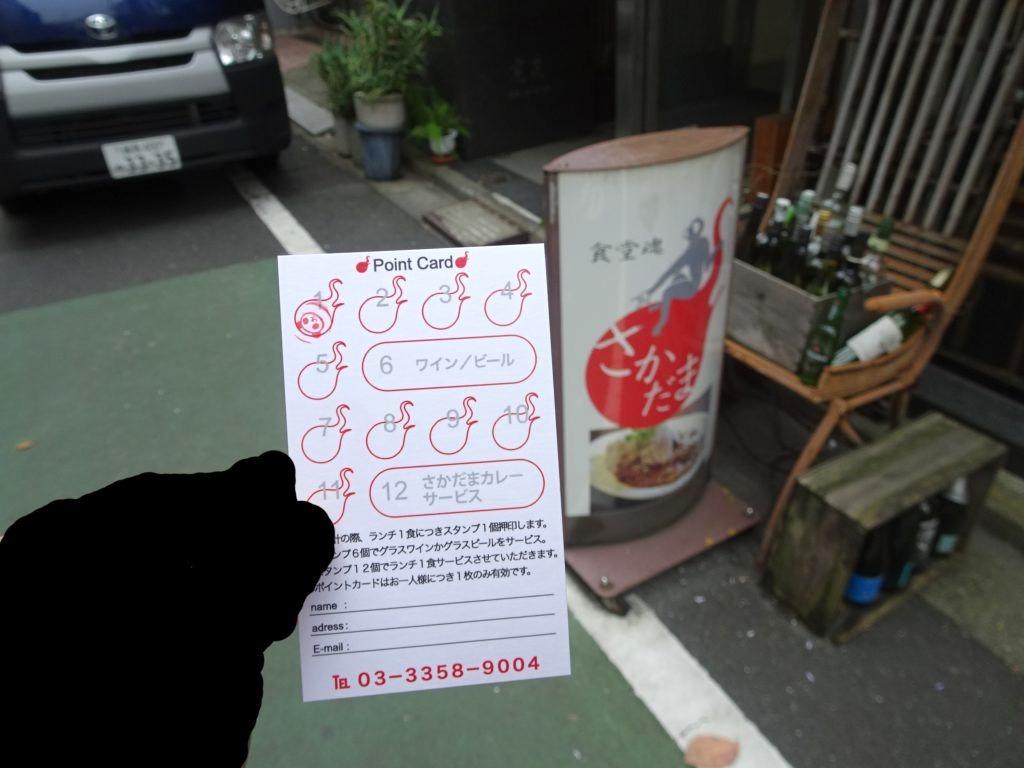 酒魂(さかだま) ポイントカード