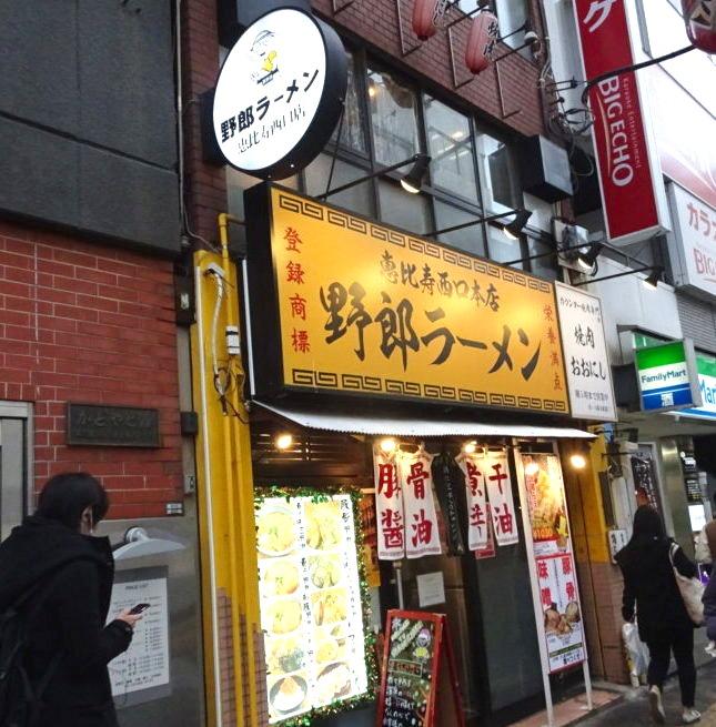 野郎ラーメン 恵比寿西口店