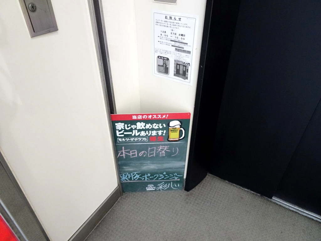 彩心@新宿 ランチメニュー