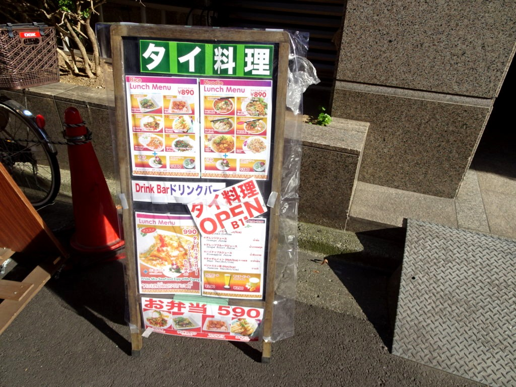 バーンリムパー 新宿三丁目店3号店 ランチメニューの看板