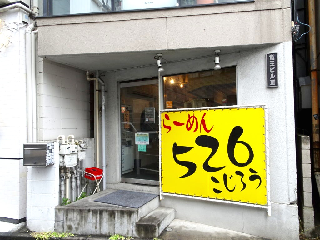 らーめん 526 (こじろう)@渋谷