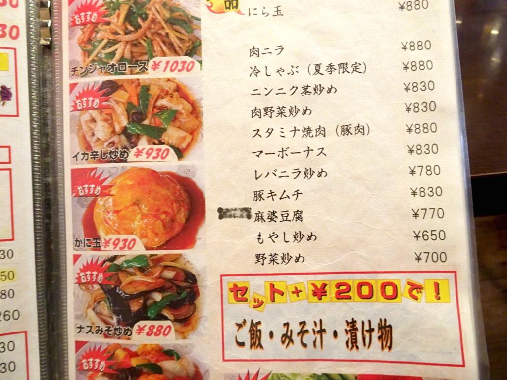 味一番!九州ラーメン 博多っ子 新宿店 メニュー1