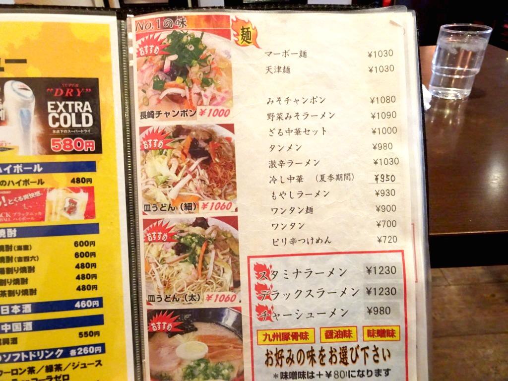 味一番!九州ラーメン 博多っ子 新宿店 メニュー2