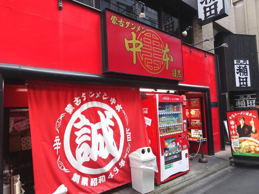 蒙古タンメン中本 目黒店 (もうこたんめんなかもと)