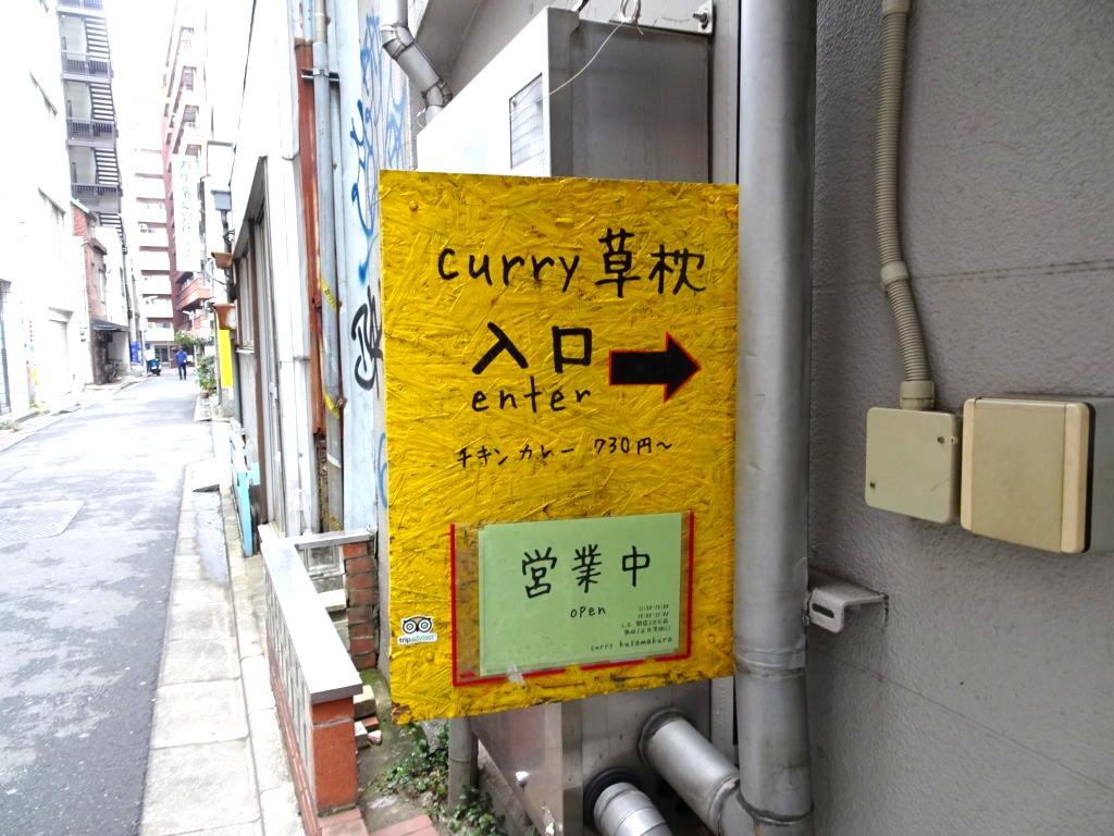 curry 草枕@新宿御苑
