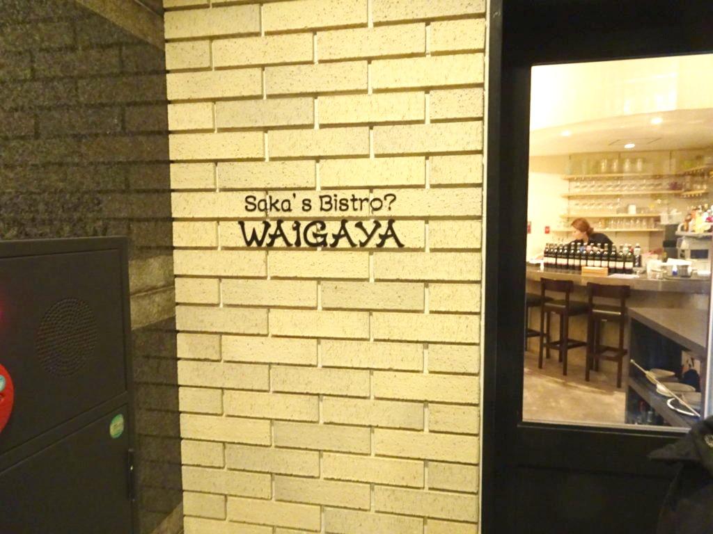 肉ビストロ WAIGAYA@新宿三丁目
